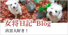 女将blog