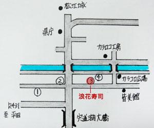 浪花寿司マップ